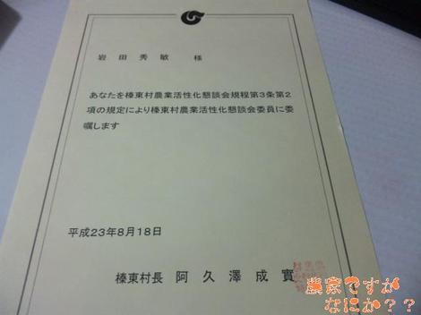 20111018 農業活性化懇談会.JPG