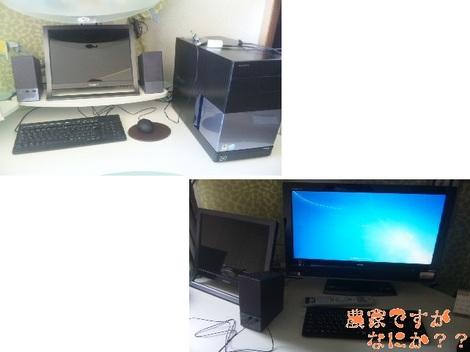 20111109 パソコン.jpg
