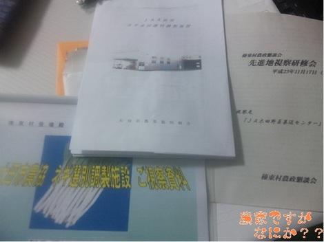 20111119 視察研修会.jpg