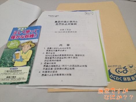 20121114 農薬適正推進員.jpg