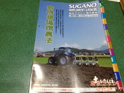20130522 スガノ農機カタログ.jpg