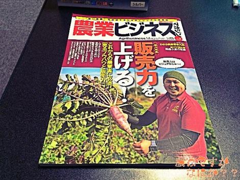 20140125農業ビジネスマガジン.jpg