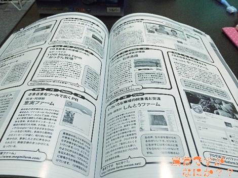 20140125農業ビジネスマガジン2.jpg