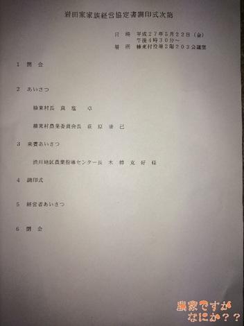 20150525家族経営協定.jpg