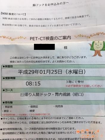 20170125人間ドック.jpg