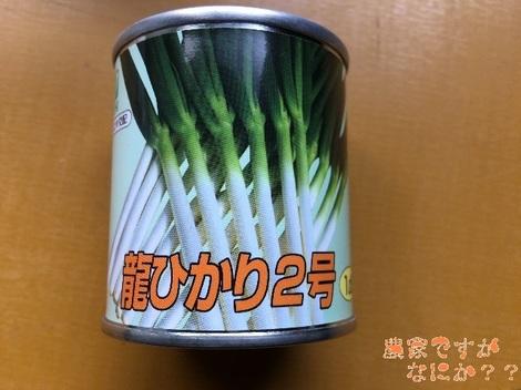 20170429龍ひかり2号.jpg