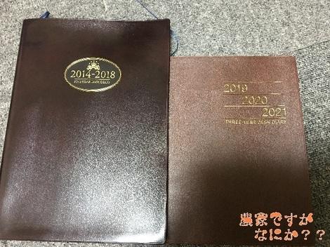20190121手帳.jpg