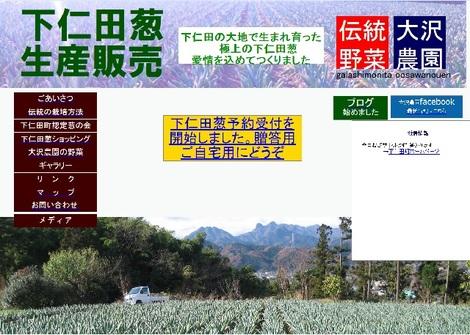 大沢農園.jpg